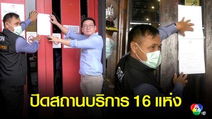 ปิดสถานบริการในขอนแก่น 14 วัน ป้องกันการระบาดโควิด-19