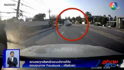 ภาพเป็นข่าว : รถบรรทุกเสียหลักขณะเข้าทางโค้ง เคราะห์ดีไม่ชนคันอื่น