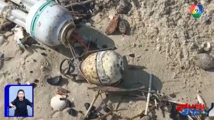 พบระเบิดถูกคลื่นซัดเกยชายหาด ท่ามกลางคราบน้ำมันลอยเกลื่อน จ.นครศรีธรรมราช