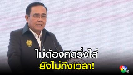 นายกรัฐมนตรี ลั่นอย่ามัวมาวิ่งไล่ ขอทำงานหาเงินเพิ่มบรรเทาทุกข์ประชาชนก่อน