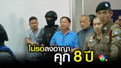 ศาล สั่งจำคุกบรรยิน 8 ปี ไม่รอลงอาญาคดีปลอมแปลงเอกสารหุ้นเสี่ยชูวงษ์