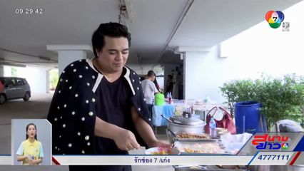 เอ ศุภชัย โชว์ฝีมือทำอาหารให้กองถ่ายละคร ลิขิตริษยา : สนามข่าวบันเทิง