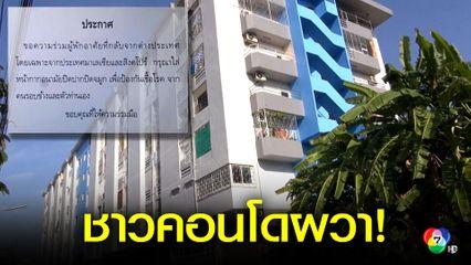 ชาวคอนโดมิเนียมในหาดใหญ่ผวาแรงงานไทยที่กลับจากต่างประเทศ