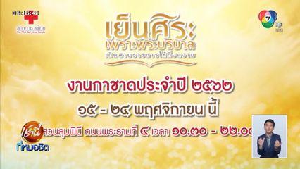 งานกาชาดประจำปี 2562 มหกรรมรื่นเริงการกุศลคู่คนไทย