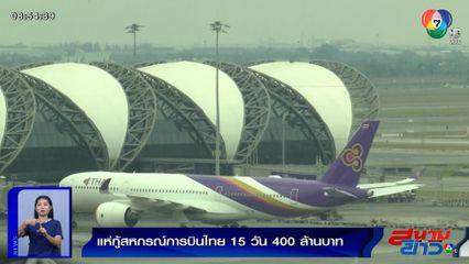 พนักงานการบินไทย แห่กู้เงินสหกรณ์ เพียง 15 วัน ยอดพุ่ง 400 ล้านบาท