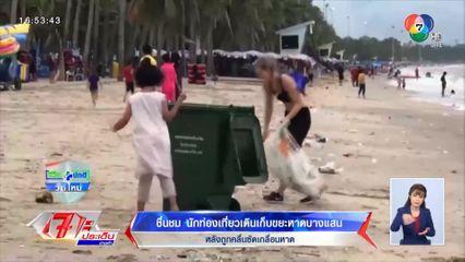 ชื่นชมนักท่องเที่ยวเดินเก็บขยะหาดบางแสน หลังถูกคลื่นซัดเกลื่อนหาด