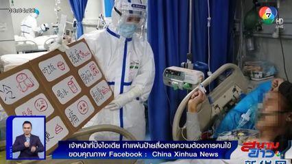 ภาพเป็นข่าว : เจ้าหน้าที่ปิ๊งไอเดีย ทำป้ายบอกอาการ สื่อสารกับผู้ป่วยโควิด-19