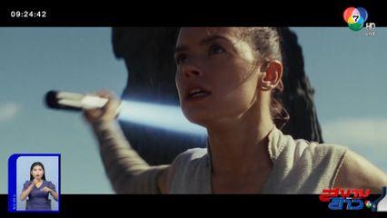 แฟนสตาร์ วอร์ส ห้ามพลาด! Star Wars : The Last Jedi สตาร์ วอร์ส ปัจฉิมบทแห่งเจได เสาร์นี้ 10 โมงตรง : สนามข่าวบันเทิง