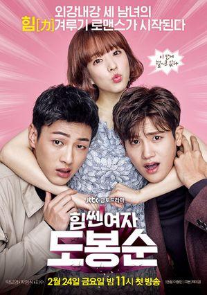 """ภ. เกาหลีชุด """"สาวน้อยจอมพลัง โด บงซุน"""" (STRONG GIRL DO BONG-SOON) ตอน 12 (จบ)"""