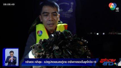 กล้าลองกล้าลุย : แปรรูปหอยแมลงภู่ขาย อาชีพทางรอดในยุคโควิด-19 ตอน 1
