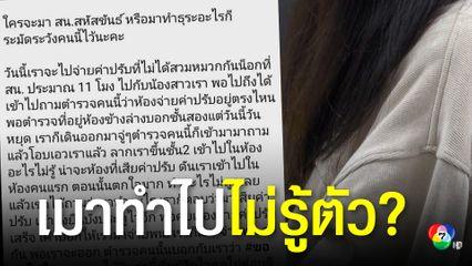 สั่งเด้ง ตำรวจเมาหื่น ลวนลามสาวจ่ายค่าปรับ บนโรงพัก