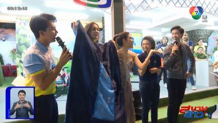 นักแสดงช่อง 7HD แวะเวียนกันมามอบความสนุกที่งานกาชาด บูธสมาคมแม่บ้านทหารบก : สนามข่าวบันเทิง