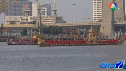 กำหนดการซ้อมเรือพระราชพิธีครั้งใหม่ ก่อนถึงวันพระราชพิธี 12 ธ.ค.นี้