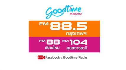 ดีเจแปะโป้ง ชวนฟัง Goodtime Radio  เปลี่ยนเลขคลื่นใหม่