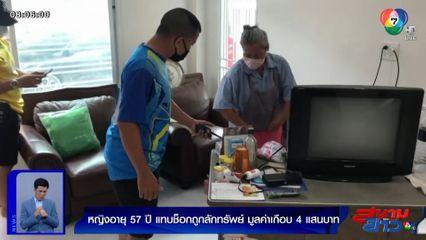 หญิงอายุ 57 ปี แทบช็อก! ถูกลักทรัพย์ มูลค่าเกือบ 4 แสนบาท คาดฝีมือคนใกล้ชิด