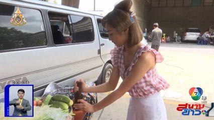 นาว ทิสานาฏ โชว์ลีลาตำส้มตำ ชมบรรยากาศปิดกล้อง หัวใจลูกผู้ชาย : สนามข่าวบันเทิง