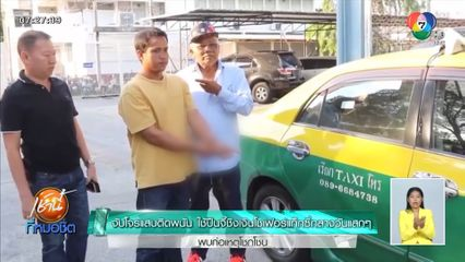 จับโจรแสบติดพนัน ใช้ปืนจี้ชิงเงินโชเฟอร์แท็กซี่กลางวันแสกๆ พบก่อเหตุโชกโชน