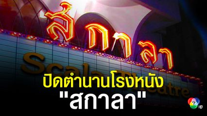 โรงภาพยนตร์สกาลาปิดกิจการถาวร หลังเจอมรสุมโควิด-19