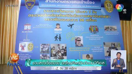 รวบสาวเวียดนาม ฉกโทรศัพท์มือถือบนบีทีเอส 7 วัน 38 เครื่อง