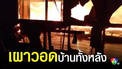 เกิดเพลิงไหม้บ้านวอดทั้งหลัง คาดฝีมือหลานชายขี้ยา