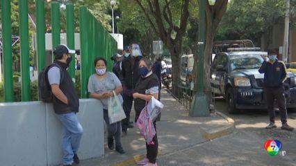 เม็กซิโก คลายล็อกดาวน์ แม้พบผู้เสียชีวิตสูงสุดใน 1 วัน