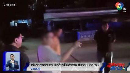 เร่งตรวจสอบชายเมาอ้างเป็นตำรวจ ขับรถชน จยย. ซ้ำทำร้ายกู้ภัยที่ช่วยปฐมพยาบาล