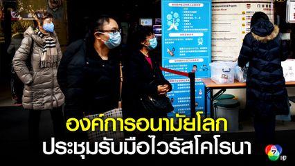 องค์การอนามัยโลกหารือด่วนเรื่องการประกาศภาวะฉุกเฉิน ไวรัสโคโรนา แพร่ระบาด