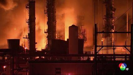 เกิดเหตุระเบิดโรงงานปิโตรเคมีในสหรัฐฯ จนเกิดเพลิงไหม้อย่างหนัก