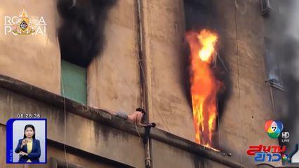 ภาพเป็นข่าว : วินาทีระทึก ช่วยชายปีนตึกหนีตาย เหตุเพลิงไหม้ในอิตาลี