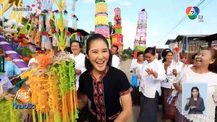 เช้านี้วิถีไทย : หนึ่งเดียวในโลก ประเพณีบุญกระธูปออกพรรษา ถวายเป็นพุทธบูชา จ.ชัยภูมิ