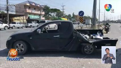 ระทึก ซิ่งกระบะชนสนั่นรถ 2 คันรวด รถพังยับ คนขับ-เพื่อนบาดเจ็บ