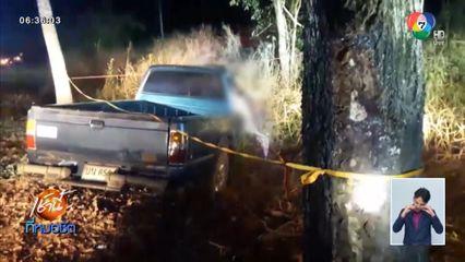 อุทาหรณ์ ขับกระบะง่วงหลับใน รถแหกโค้งตกข้างทางชนต้นไม้ ดับคาที่