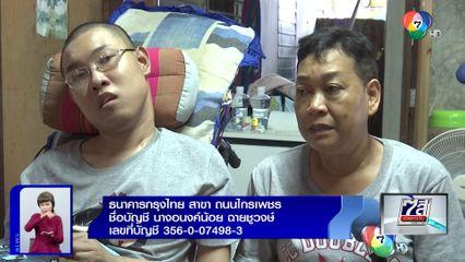 ภานุรัจน์ฟอร์ไลฟ์ : วอนช่วยเหลือ น้องนนท์ ป่วยโรคกล้ามเนื้อฝ่อ