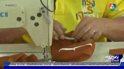Green Report : ผลิตหน้ากากผ้าจากขวดน้ำพลาสติกถวายพระสงฆ์ ตอนที่ 1