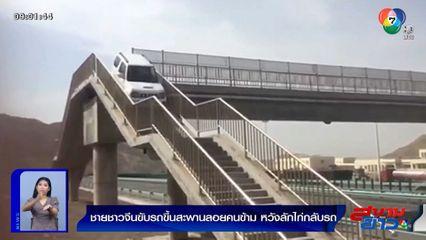 ภาพเป็นข่าว : อึ้ง! ชายชาวจีนขับรถขึ้นสะพานลอยคนข้าม หวังลักไก่กลับรถ