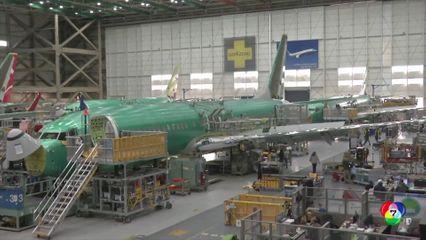 นักบินอเมริกัน แอร์ไลน์ มั่นใจ โบอิ้ง 737 แม็กซ์ 8 ซอฟต์แวร์ใหม่ปลอดภัยแน่นอน
