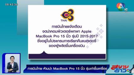 ภาพเป็นข่าว : การบินไทย ห้ามนำ MacBook Pro รุ่น 15 นิ้ว รุ่นเก่า ขึ้นเครื่องเด็ดขาด