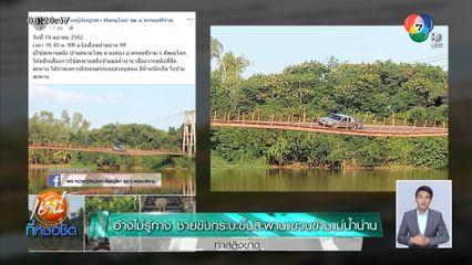 อ้างไม่รู้ทาง ชายขับกระบะขึ้นสะพานแขวนข้ามแม่น้ำน่าน ทำสลิงขาด