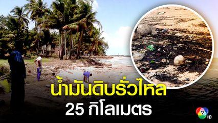 2 สัปดาห์ยังไร้ผู้รับผิดชอบ น้ำมันดิบเกลื่อนหาดหัวไทรยาว 25 กม.