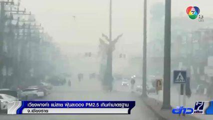 ตำบลเวียงพางคำ แม่สาย ฝุ่นละออง PM2.5 เกินค่ามาตรฐาน จ.เชียงราย