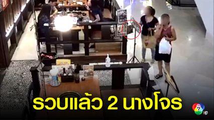 จับแล้ว 2 โจรสาว ขโมยกระเป๋าผู้เสียหายในห้างย่านรัชดาฯ
