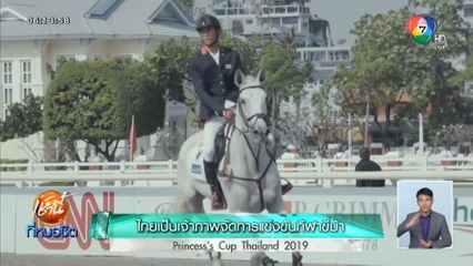 ไทยเป็นเจ้าภาพจัดการแข่งขันกีฬาขี่ม้า Princess's Cup Thailand 2019
