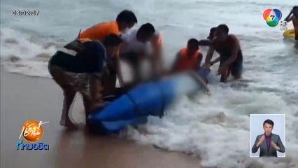 วัยรุ่น 3 คนเล่นน้ำทะเลหาดคุ้งวิมาน ถูกคลื่นซัดจมหาย แต่ช่วยทัน
