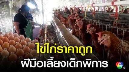 สวนกระแส ปชช.แห่อุดหนุนไข่ไก่ราคาถูกของนักเรียนบกพร่องทางการได้ยิน