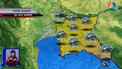 ฝนฟ้าอากาศ 24 พ.ค.63