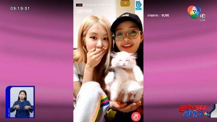 ทาสแมวตัวจริง! ลิซ่า รีบบินกลับเกาหลี อวดแมวน้อยลูกรักตัวใหม่ - เจ้าหมี Krunk โชว์สเต็ปแดนซ์ในรายการ แหวน 5 ท้าแสน เย็นนี้ : สนามข่าวบันเทิง