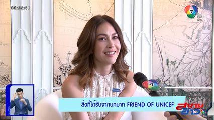 พอลล่า เทย์เลอร์ ร่วมรณรงค์การเลี้ยงลูกด้วยนมแม่ ในฐานะ Friend of UNICEF : สนามข่าวบันเทิง
