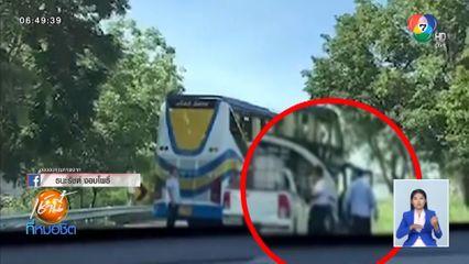 รถทัวร์โดยสารปาดหน้ากระบะป้ายแดง ก่อนลงมาทำร้ายคนขับ แล้วหลบหนี