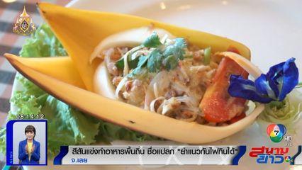 ภาพเป็นข่าว : สีสันแข่งทำอาหารพื้นถิ่น เมนูชื่อแปลก ยำแนวกันไฟกินได้