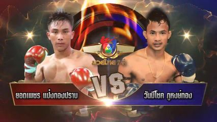 มวยไทย7สี 30 สิงหาคม 2558 ยอดเพชร แป๋งกองปราบ vs วันมีโชค ภูหงษ์ทอง
